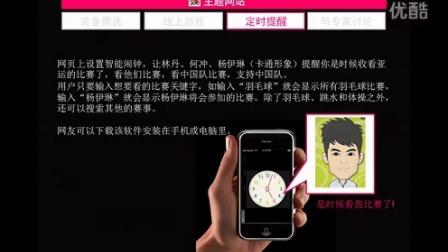 PPT设计-李宁亚运campaign