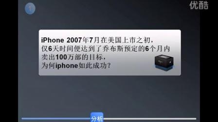 PPT设计作品-iphone的营销