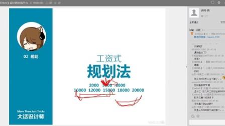【设计帮帮忙】第27期:影天酱设计师的沟通发展和规划