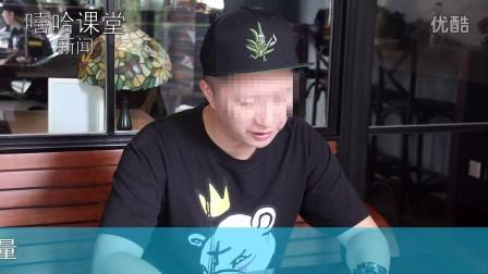 嘻哈课堂第三集花絮:柯震东吸毒入狱,帽叔悔不当初