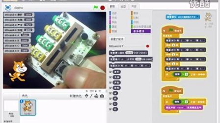 Scratch传感器板标准版