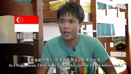 外国人来台一定要做的事(2)