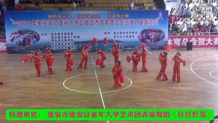 """445、连云港老年体协""""连云港之夏联欢会"""" 淮安区老年大学表演《挂红灯笼》"""