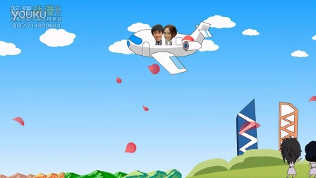 爱情祝福动画-飞机出发-箭猪动漫