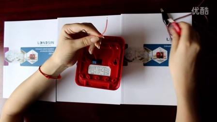 Fire Alarm LS-104