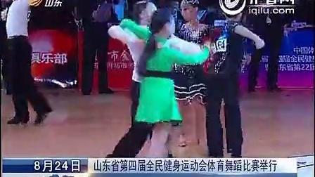 山东卫视 2014 8 24  新闻联播   体育舞蹈