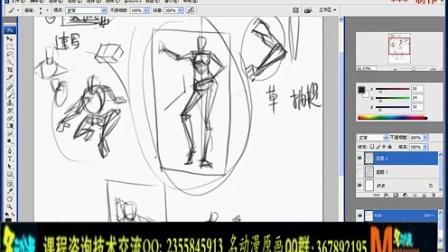 【速写】名动漫原画插画视频教程系列(流畅)