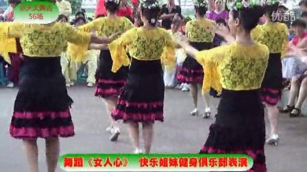 463、舞蹈《女人心》     快乐姐妹健身俱乐部表演