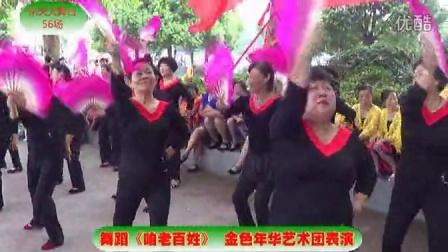 458、舞蹈《咱老百姓》     金色年华艺术团表演