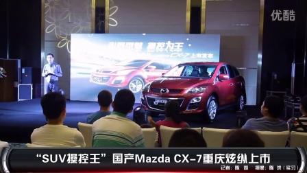 SUV操纵王 国产马自达CX-7重庆炫纵上市
