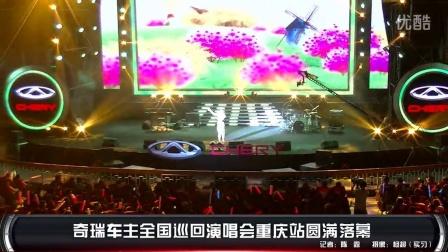 奇瑞车主全国巡回演唱会重庆站圆满落幕