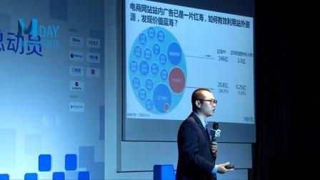 悠易互通 刘顺:电商营销多屏程序化营销实战