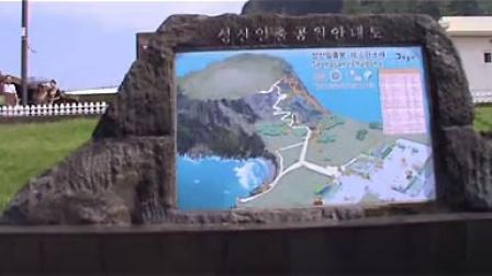 20140905 韩国首尔济州岛秋游04民族村、日出峰、泰迪熊博物馆