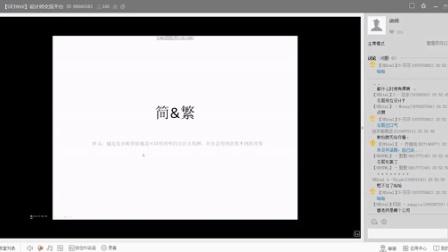 【设计帮帮忙】第29期:化繁为简