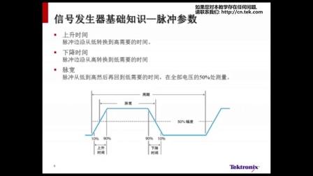 信号源的使用方法及基础知识1-1