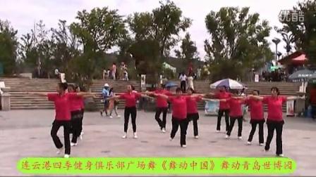 466、连云港市四季健身俱乐部在青岛世博园表演广场舞《舞动中国》》