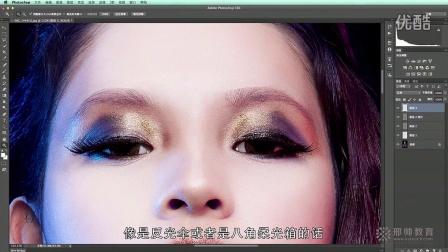 Photoshop人像处理教程 眼睛处理 ps教程 ps零基础教程 ps调色