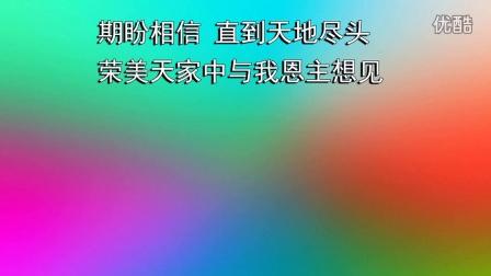 恩典-精选赞美诗第366首(粤语)