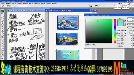 【色彩的搭配】名动漫原画插画系列视频教程