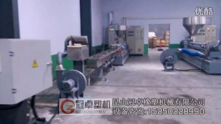 昆山双螺杆热切造粒机设备(工艺演示)