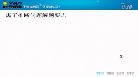 【2014年高考题讲解视频】浙江卷化学第13题