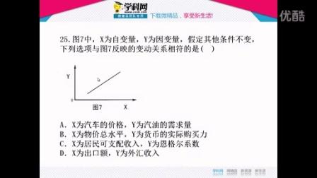 【2014年高考题讲解视频】广东卷政治第24-26题