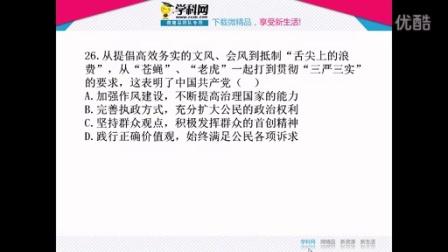 【2014年高考题讲解视频】福建卷政治第25-27题