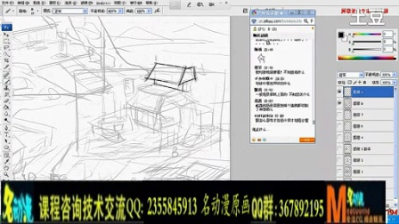 【场景的道具】名动漫原画插画绘画UI手绘课程