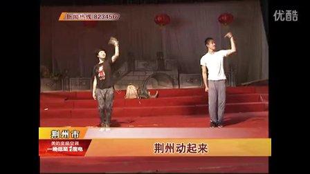 荆州神曲:荆州动起来