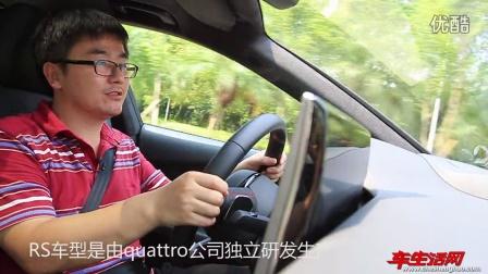 《车生活》试驾奥迪RS7