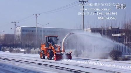 装载机一体式抛雪机
