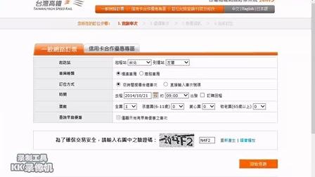 分分钟搞定台湾高铁车票