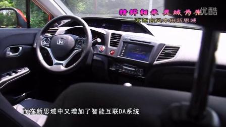 《车生活》试驾东风本田新思域