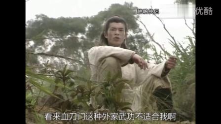 """论选门派的重要性 九阴真经之""""过儿""""成长日记"""