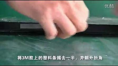 北方三益SanyTouch多点红外触摸屏D系列玻璃安装教程