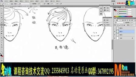 第一章:头发的画法与发型设计版曾老师6.30号_标清