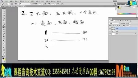 第一弹:高效素描法 名动漫_标清_1