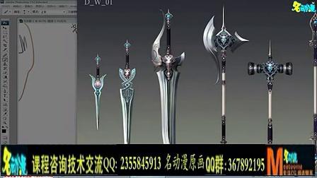 第一章:名动漫武器的概念设计麦老师7.21号_标清