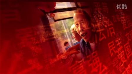 """""""弘扬社会主义核心价值观 共筑中国梦""""全国原创网络视听节目优秀作品展播"""
