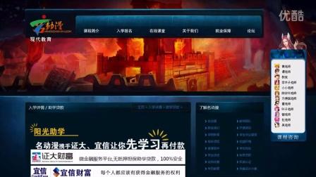(2014职业教育名动漫专访)广东广播电视台现代教育频道
