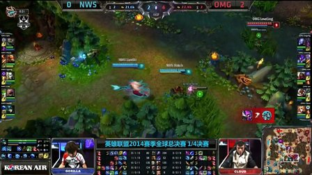 2014全球总决赛 八强赛 OMG vs NWS 第3场