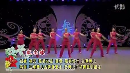 杨艺广场健身舞_红尘缘_650x366_2.00M_h.264