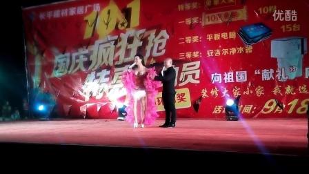 长平建材家居广场国庆疯狂抢特惠总动员10月7日晚会人妖变性人欧阳雨诺表演