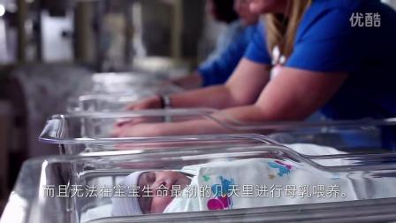 最好的开始:哺育早产儿