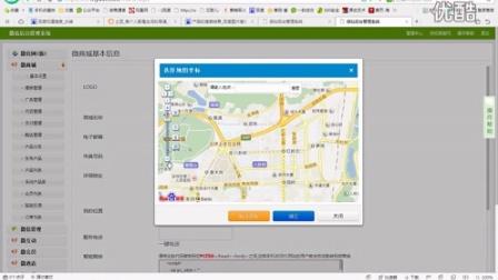 微商创业 微信营销 免费微商城 免费微网 微商城 设置模板选择