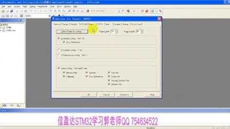 信盈达stm32f103工程创建视频20140326OK