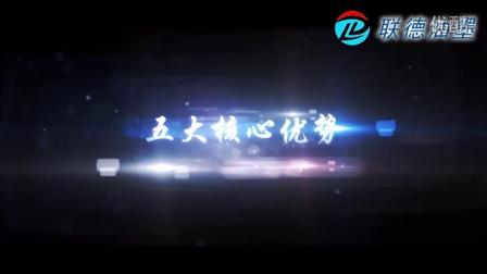 东莞市联德油墨科技有限公司 企业宣传片