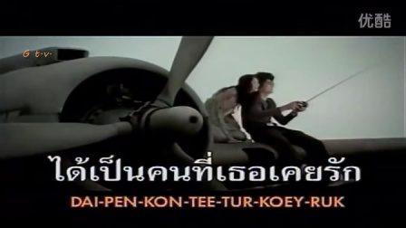 泰国歌曲 BIG ASS 《为相爱而生เกิดมาแค่รักกัน》 MV