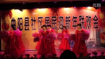 曲阳县嘉禾韵姿舞蹈队表演《永远在一起》
