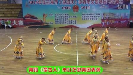 475、舞蹈《蒙古人》 市红艺歌舞团表演